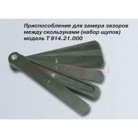 Приспособление для определения положения клина относительно надрессорной балки Т914.19.000